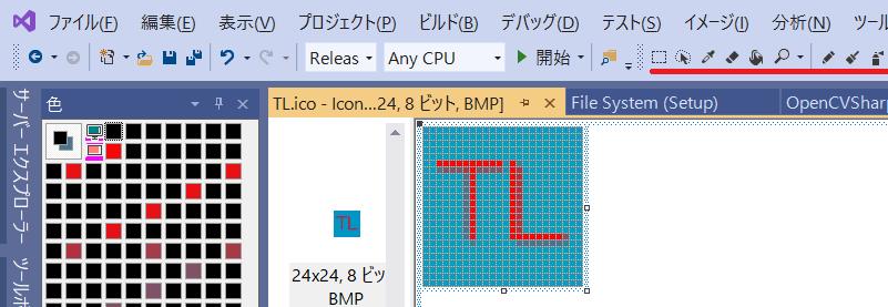 Visual Studio でアイコンが編集できない 宇宙仮面の研究室